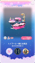 ポケコロガチャトイプリティーガール(インテリア004トイプーと一緒にお風呂)