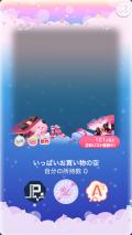 ポケコロガチャトイプリティーガール(コロニー003いっぱいお買い物の空)