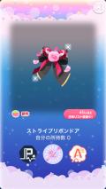 ポケコロガチャトイプリティーガール(コロニー006ストライプリボンドア)
