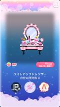 ポケコロガチャトイプリティーガール(コロニー008ライトアップドレッサー)