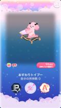 ポケコロガチャトイプリティーガール(コロニー009おすわりトイプー)