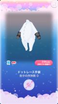 ポケコロガチャトイプリティーガール(ファッション小物012ドットレース手袋)
