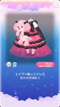 ポケコロガチャトイプリティーガール(ファッション小物102トイプー抱っこドレス)