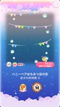 ポケコロガチャハニーベアはちみつ店(009【コロニー】ハニーベアはちみつ店の空)