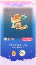 ポケコロガチャハニーベアはちみつ店(010【インテリア】ギフトカウンターバス)