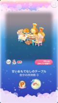 ポケコロガチャハニーベアはちみつ店(013【インテリア】甘いおもてなしのテーブル)