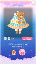 ポケコロガチャハニーベアはちみつ店(014【ファッション】テディといっしょワンピ)