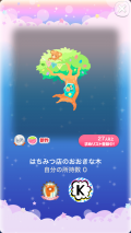 ポケコロガチャハニーベアはちみつ店(015【コロニー】はちみつ店のおおきな木)