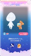 ポケコロガチャハニーベアはちみつ店(018【小物】荷物もちテディくん)