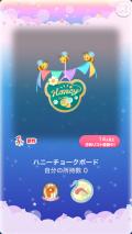 ポケコロガチャハニーベアはちみつ店(021【インテリア】ハニーチョークボード)