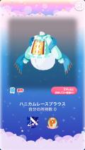 ポケコロガチャハニーベアはちみつ店(026【ファッション】ハニカムレースブラウス)