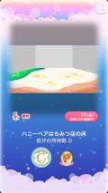 ポケコロガチャハニーベアはちみつ店(028【インテリア】ハニーベアはちみつ店の床)