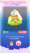 ポケコロガチャハニーベアはちみつ店(031【ファッション】ハニーベアプリントワンピ)