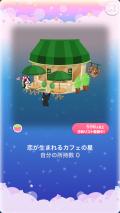 ポケコロガチャパリジェンヌ・ライフ(コロニー004恋が生まれるカフェの星)
