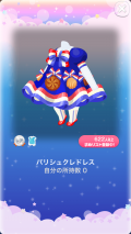 ポケコロガチャパリジェンヌ・ライフ(ファッション002パリシュクレドレス)