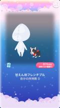 ポケコロガチャパリジェンヌ・ライフ(小物005甘えん坊フレンチブル)