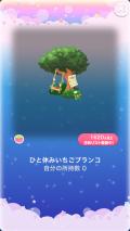 ポケコロガチャ子猫といちごを摘みに(コロニー007ひと休みいちごブランコ)