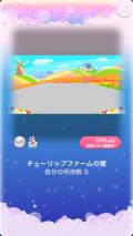 ポケコロガチャ春風チューリップファーム(002【インテリア】チューリップファームの壁)