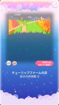 ポケコロガチャ春風チューリップファーム(003【コロニー】チューリップファームの空)