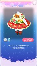 ポケコロガチャ春風チューリップファーム(004【ファッション】チューリップ刺繍ワンピ)