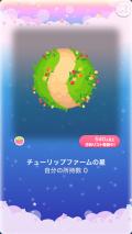 ポケコロガチャ春風チューリップファーム(006【コロニー】チューリップファームの星)