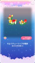 ポケコロガチャ春風チューリップファーム(010【コロニー】そよぐチューリップの階段)