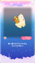 ポケコロガチャ春風チューリップファーム(012【コロニー】食べ盛りのアルパカさん)