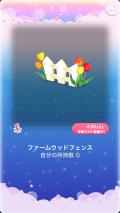 ポケコロガチャ春風チューリップファーム(014【インテリア】ファームウッドフェンス)