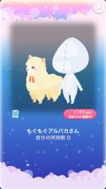 ポケコロガチャ春風チューリップファーム(016【小物】もぐもぐアルパカさん)