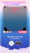 ポケコロガチャ漆黒の堕天使(コロニー003暁に染まるクロスの空)