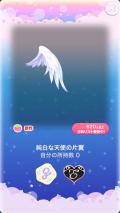 ポケコロガチャ漆黒の堕天使(コロニー008純白な天使の片翼)