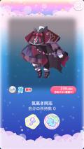 ポケコロガチャ漆黒の堕天使(ファッション004気高き同志)