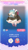 ポケコロガチャ漆黒の堕天使(ファッション007心を許した少女)