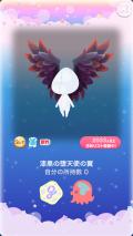 ポケコロガチャ漆黒の堕天使(小物001漆黒の堕天使の翼)