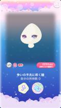 ポケコロガチャ漆黒の堕天使(小物002争いの予兆に疼く瞳)