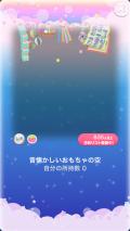 ポケコロガチャ空想駄菓子屋ノスタルジー(004【コロニー】昔懐かしいおもちゃの空)