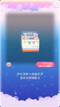 ポケコロガチャ空想駄菓子屋ノスタルジー(010【コロニー】アイスケースのドア)