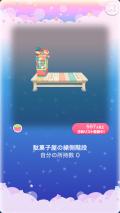ポケコロガチャ空想駄菓子屋ノスタルジー(011【コロニー】駄菓子屋の縁側階段)
