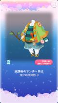 ポケコロガチャ空想駄菓子屋ノスタルジー(013【ファッション】放課後のヤンチャ坊主)