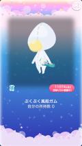 ポケコロガチャ空想駄菓子屋ノスタルジー(015【小物】ぷくぷく風船ガム)