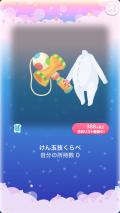 ポケコロガチャ空想駄菓子屋ノスタルジー(016【小物】けん玉技くらべ)