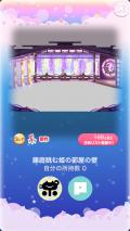 ポケコロガチャ籠中の姫と藤の庭(インテリア001藤庭眺む姫の部屋の壁)