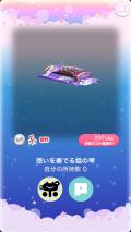 ポケコロガチャ籠中の姫と藤の庭(インテリア003想いを奏でる姫の琴)