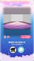 ポケコロガチャ籠中の姫と藤の庭(インテリア006藤庭眺む姫の部屋の床)