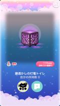 ポケコロガチャ籠中の姫と藤の庭(インテリア009藤透かしの灯篭トイレ)