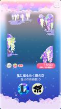 ポケコロガチャ籠中の姫と藤の庭(コロニー002風に揺らめく藤の空)