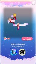 ポケコロガチャ籠中の姫と藤の庭(コロニー006薄藤色の靄の階段)