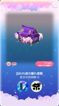 ポケコロガチャ籠中の姫と藤の庭(コロニー007囚われ姫の離れ屋敷)