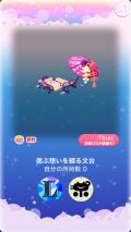 ポケコロガチャ籠中の姫と藤の庭(コロニー008偲ぶ想いを綴る文台)