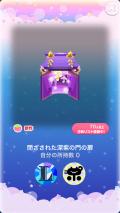 ポケコロガチャ籠中の姫と藤の庭(コロニー010閉ざされた深紫の門の扉)